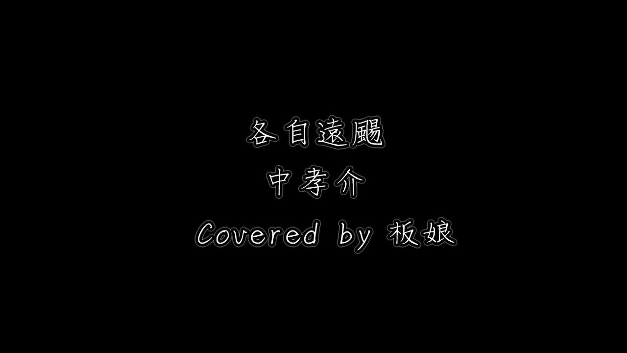鋼琴-各自遠颺 - YouTube