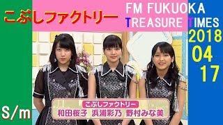こぶしファクトリー、 野村みな美、浜浦彩乃、和田桜子。ほとんど告知。