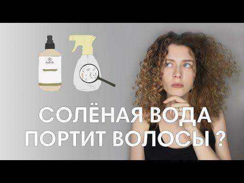 СОЛЕВОЙ СПРЕЙ / Крутой стайлинг или смерть для волос ?