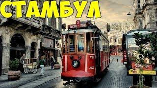 Турция Стамбул, Истикляль, гранд базар Гуччи 240 рублей, Таксим  2018