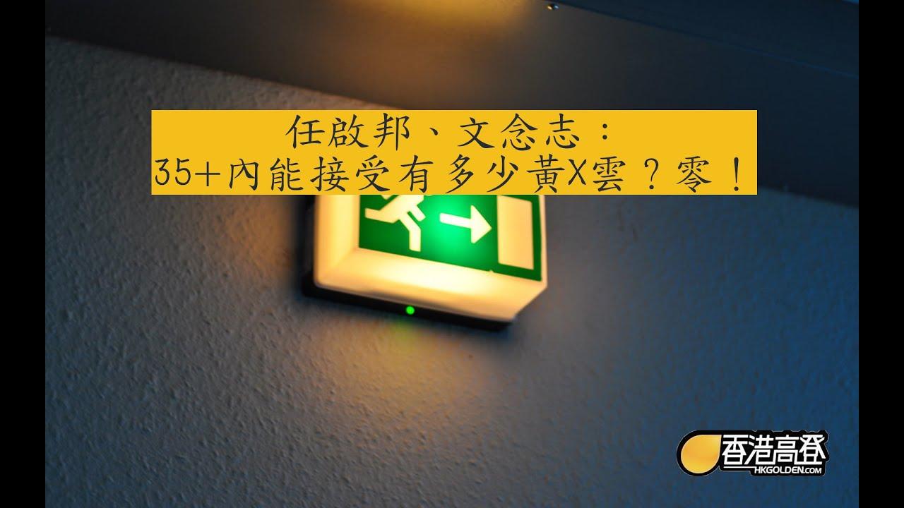 【高登愛國制台】任啟邦、文念志:35+內能接受有多少黃X雲?零! (2/2)