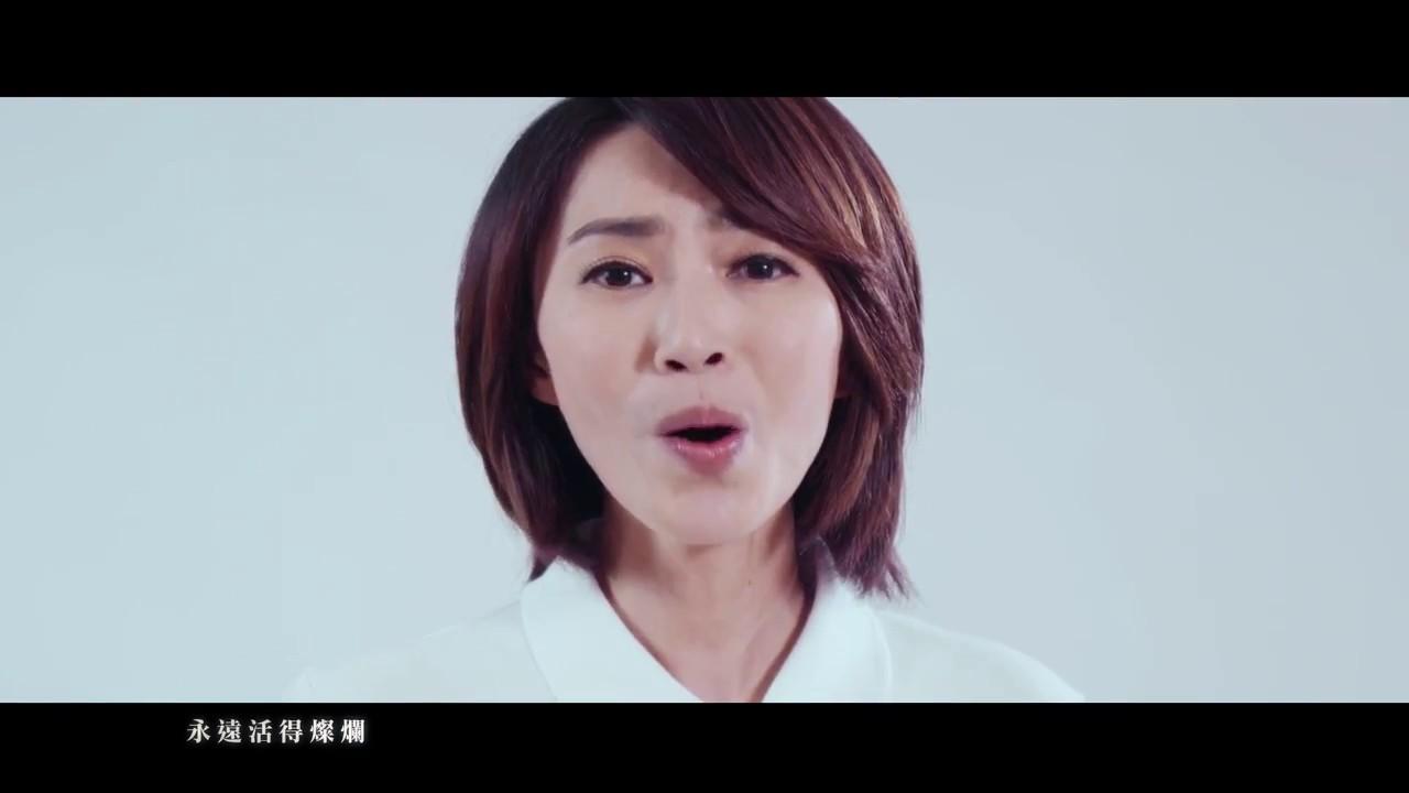 2017愛不孤單MV - YouTube