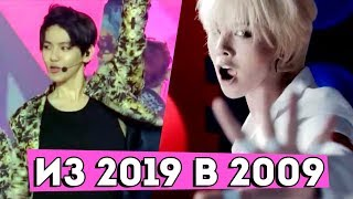 KPOP 10 YEARS AGO! HITS 2009 in 2019!