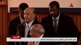 مجلس النواب اليمني الآطول عمرا في تاريخ المجالس النيابية   | تقرير يمن شباب