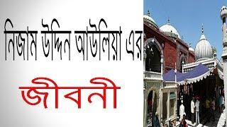 Gambar cover নিজাম উদ্দিন আউলিয়া এর জীবনী | Biography Of Nizamuddin Auliya In Bangla.