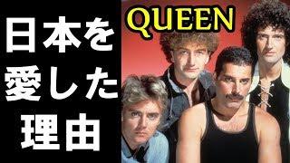 """QUEEN(クイーン)が特別に日本を愛していた""""本当の理由""""とは?フレディ・マーキュリーと日本の知られざる関係に迫った結果…"""