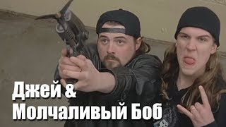 Джей и Молчаливый Боб интересные факты (на русском)