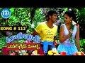 Evergreen Tollywood Hit Songs 112 || Laali Paaduthunnadi Video Song || Manoj, Taapsee || mp3