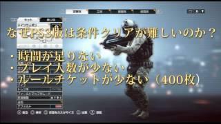 [PS3実況]バトルフィールド4 TBOXのF2000アンロックについて(情報提供)