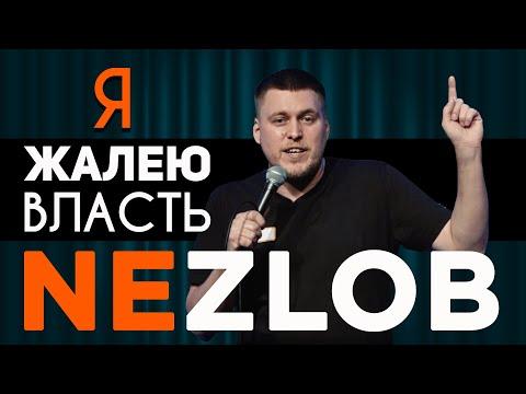 Александр Незлобин - Я жалею власть