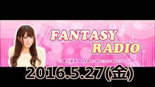 16.5.27(金) 春日萌花 FANTASY RADIO 春日萌花 動画 27