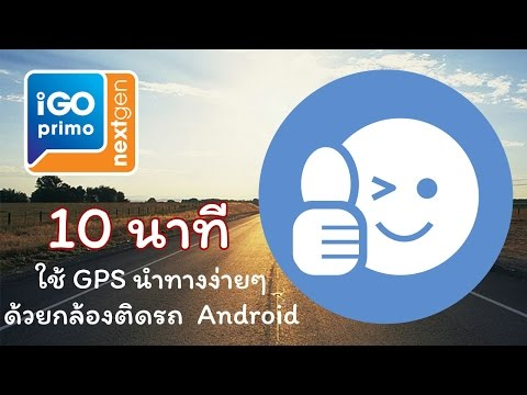 10 นาที ใช้ iGO เป็น GPS นำทางเป็น  ด้วยกล้องติดรถระบบ Android HS900U