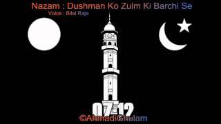 Dushman Ko Zulm Ki Barchi Se - Nazam - Islam Ahmadiyya - Bilal Raja