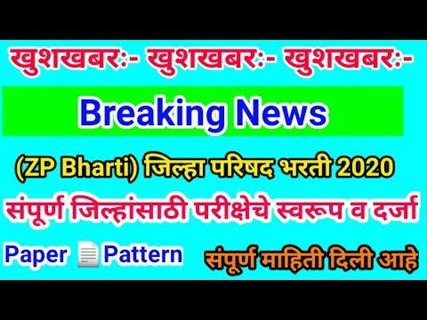 (ZP Bharti 2020) सराव पश्न (Question paper) जिल्हा परिषद भरतीचे 2020 from YouTube · Duration:  8 minutes 32 seconds