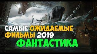 Самые ожидаемые фильмы 2019 года - Фантастика