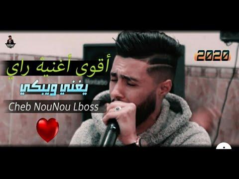 Top Rai Sentimental 2020   Cheb Nounou Lboss Ft Djihad Pitoss قنبلة الأحاسيس للشاب نونو البوص