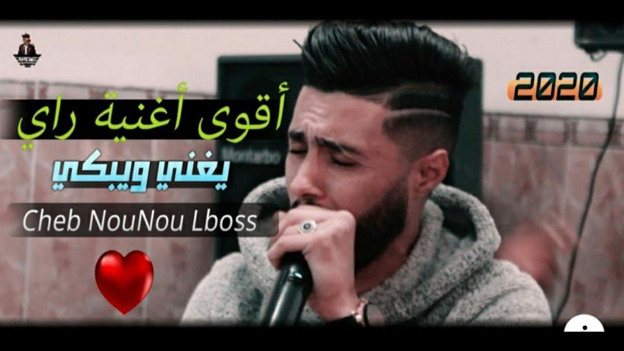 Download Top Rai Sentimental 2020   Cheb Nounou Lboss Ft Djihad Pitoss قنبلة الأحاسيس للشاب نونو البوص
