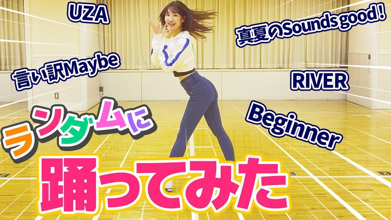 【踊ってみた】柏木由紀がAKB48の曲でランダムダンスに挑戦してみた!!