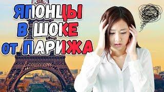 Японцы в шоке от Парижа. ПАРИЖСКИЙ СИНДРОМ