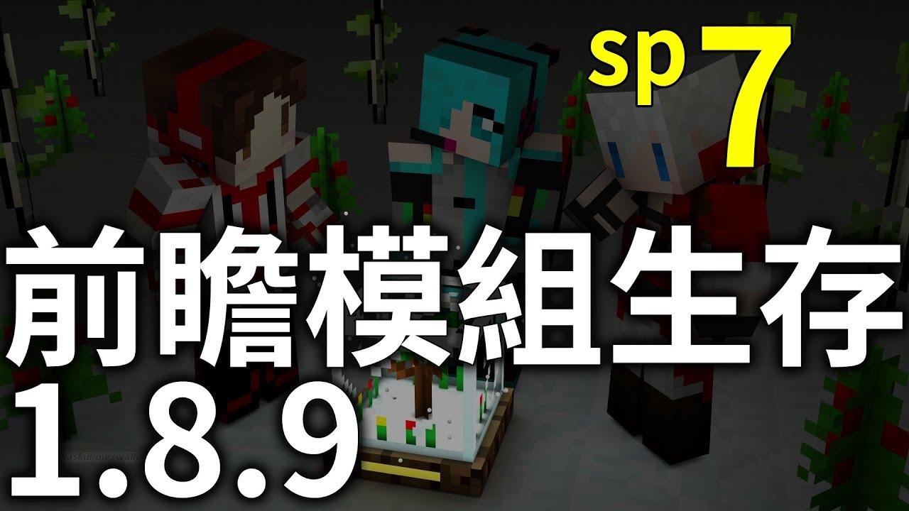 Minecraft 當個創世神 1.8.9 前瞻模組生存 sp7「生怪塔」 - YouTube