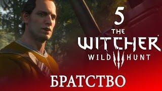 5 [Братство] Игра ВЕДЬМАК 3: Дикая Охота  ПРОХОЖДЕНИЕ на русском языке
