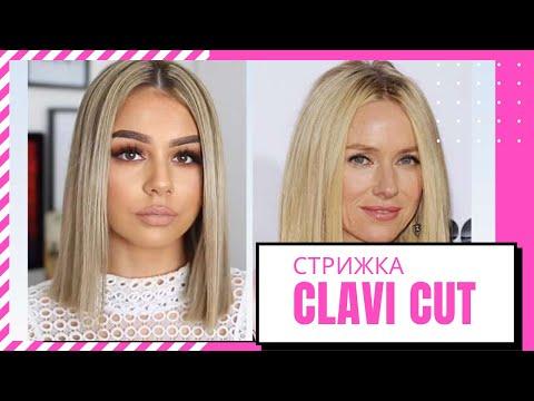 """Стрижки до ключицы """"Clavi Cut"""": модные образы"""