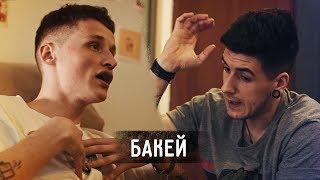 Бакей - Низкий художественный уровень, Хаски и IC3PEAK, EP Extra ANOTHER SIDE