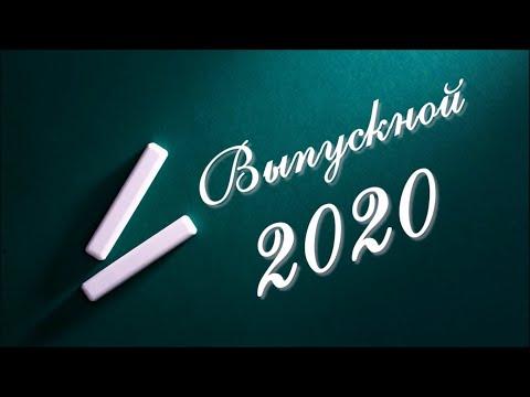 Видео поздравление для учителей от учеников 11 А класса, школы № 1 города Егорьевска