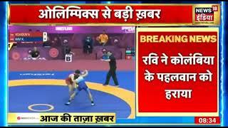 Tokyo Olympics में पहलवान Ravi Dahiya की जीत, Quarter Final में किया प्रवेश
