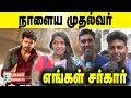 நாளைய முதல்வர் !!!  Sarkar Movie Public Review   Chennai Express  Chennai Express