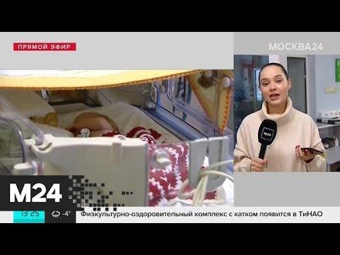 Родители могут наблюдать за состоянием своих детей в реанимации роддома онлайн - Москва 24