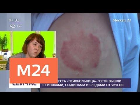 """Участники квеста """"Психбольница"""" отправились к настоящим докторам - Москва 24"""