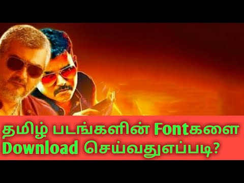 How To Download Tamil Movie Font TTF