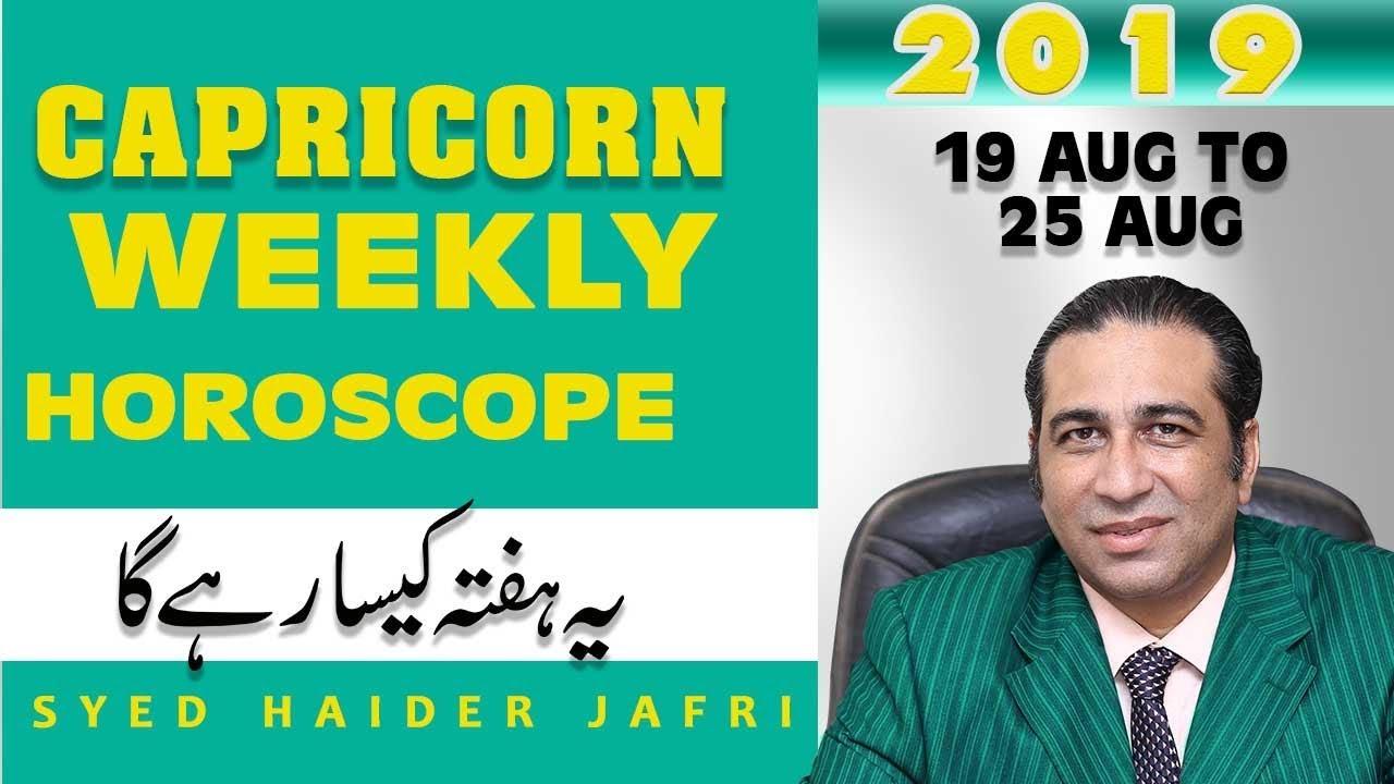 Weekly Horoscope in Urdu Capricorn |Weekly Horoscope| Ye Hafta Kaisa RaheGa  2019|Predictions USA UK
