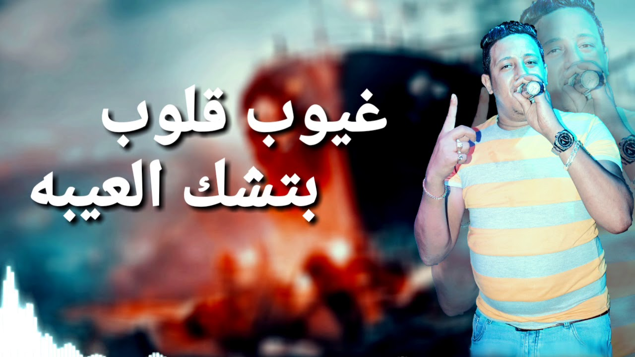 Hamo Bika كلمات مهرجان حب عمري نسيته وفاتني بيع شيطانك حمو