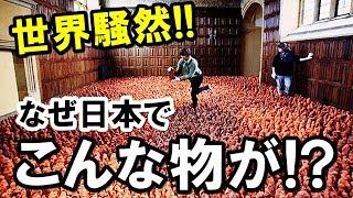 外国人驚愕!「なぜ日本でこんな物が…」はるか昔に日本で作られていた像の謎に世界が騒然!!その理由とは…?!【海外の反応】