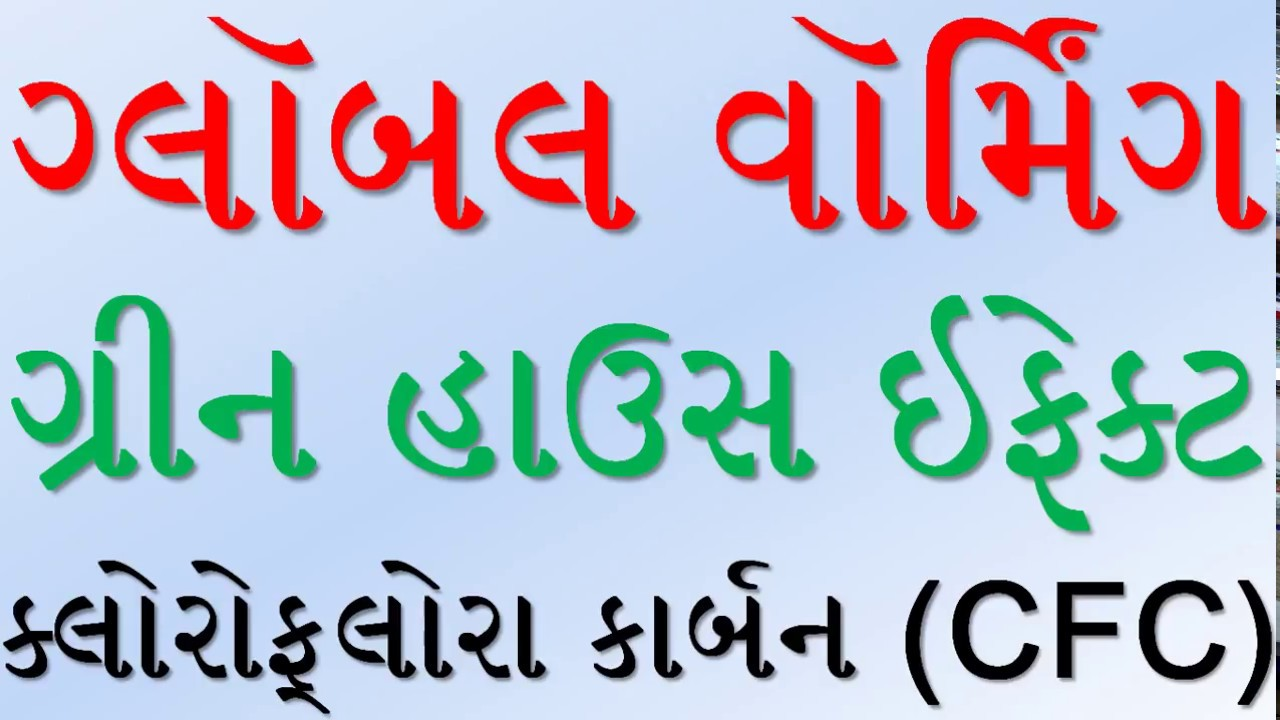 chlorofluorocarbons cfcs global warming esaay in gujarati  chlorofluorocarbons cfcs global warming esaay in gujarati language greenhouse effect gases material