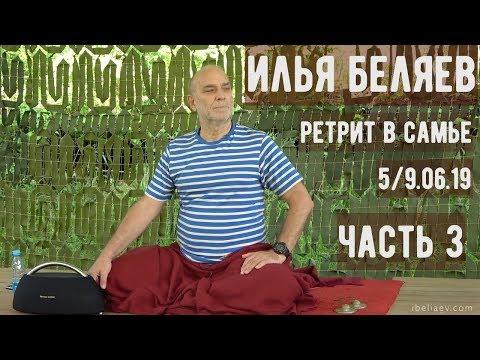 Илья Беляев. Ретрит в Самье. 5/9.06.19 - Часть - 3