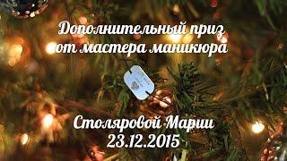 Дополнительный приз от Столяровой Марии (23.12.15)