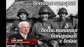 Воспоминания ветеранов красной армии о войне с немецким  фашизмом  1941-1945
