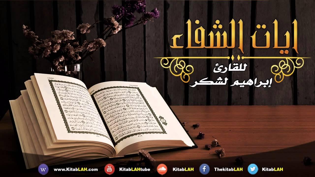 cb4660b46 HD آيات الشفاء من كل داء بإذن الله رب الآرض وسماء مع الدعاء - YouTube