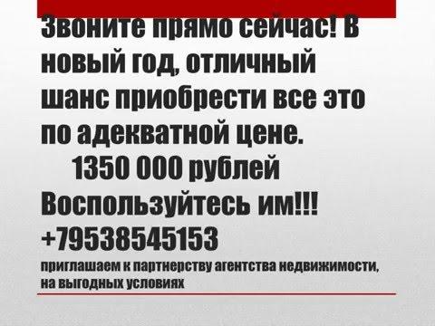 Минусинск недвижимость дома