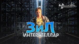 ЗиЛ. Автоматизированный склад. Сталк с МШ / ZiL. Automated warehouse. Stalk with MSh