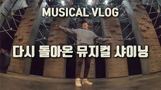 Vlog#041 다시 돌아온 뮤지컬 샤이닝/무대리허설/…