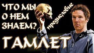 Что мы знаем о ГАМЛЕТЕ?   ПРЕДИСЛОВИЕ // Уильям Шекспир Гамлет. Начало