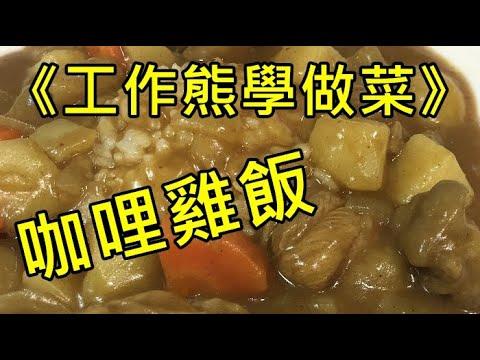 《工作熊學做菜》簡單好吃的「咖哩雞飯」