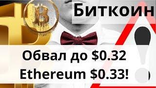 Биткоин Обвал до $0.32 Ethereum $0.33! 77 000 BTC переместились