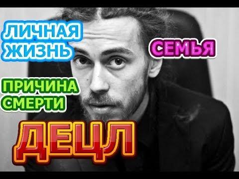 Кирилл Толмацкий (ДЕЦЛ) - биография, личная жизнь, жена, дети. Известный Российский рэпер