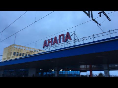 КУРСК - ВОРОНЕЖ - РОСТОВ - КРАСНОДАР - АНАПА НА 109/110 поезде