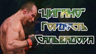 """Джуниор """"Цигано"""" Дос Сантос - Гордость Сальвадора (Короткий фильм) Паблик IT'S TIME UFC"""
